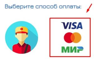 Online оплата